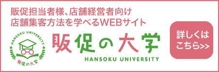 販促担当者様、店舗経営者向け 店舗集客方法を学べるWEBサイト 販促の大学