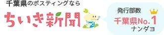 千葉県のポスティングならちいき新聞 発行部数千葉県No.1ナンダヨ