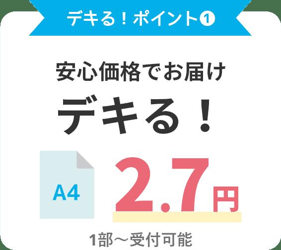 デキる!ポイント① 安心価格でお届け デキる! A4 2.7円