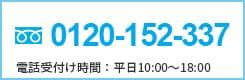 0120-152-337 電話受付け:平日10:00~18:00
