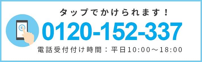 お電話でのお問い合わせ 電話受付付け時間:平日10:00~18:00 0120-152-337