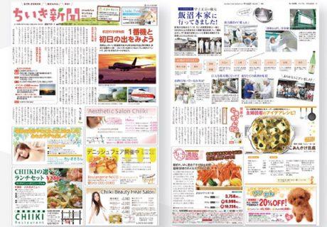 ちいき新聞への求人広告掲載