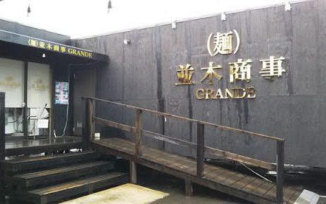 (麺)並木商事GRANDE(旧店舗名:餃子の並商)の外観