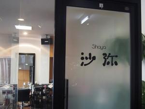美容室 沙弥の画像