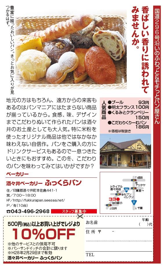 株式会社アットビジネス 酒々井ベーカリー ふっくらパン掲載広告