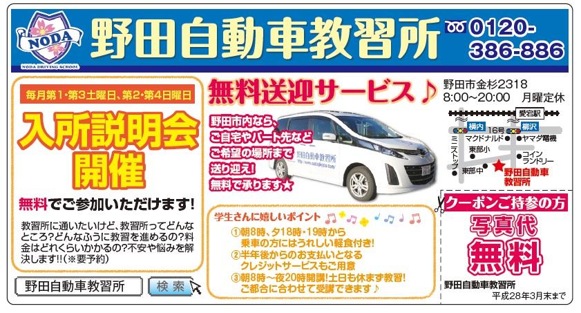 野田自動車教習所掲載広告