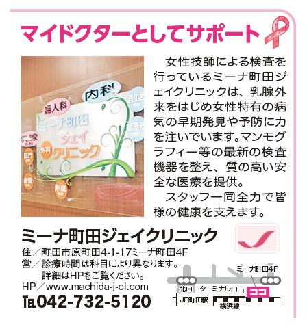ミーナ町田 ジェイクリニック掲載広告