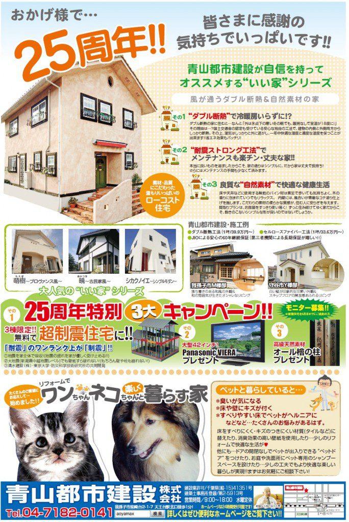 青山都市建設株式会社掲載広告