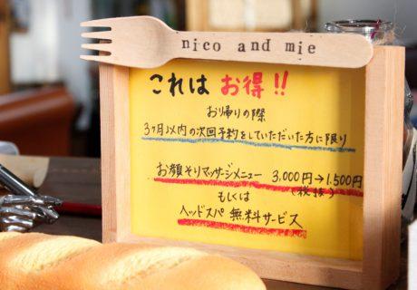 はさみやさん nico and mieの画像
