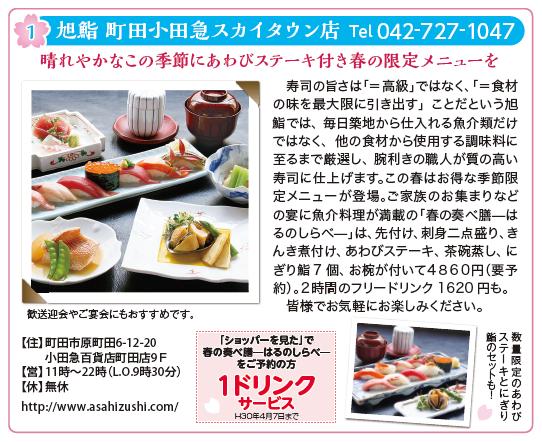 旭鮨 町田小田急スカイタウン店掲載広告