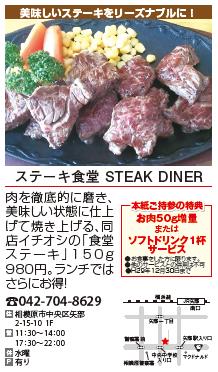 ステーキ食堂掲載広告