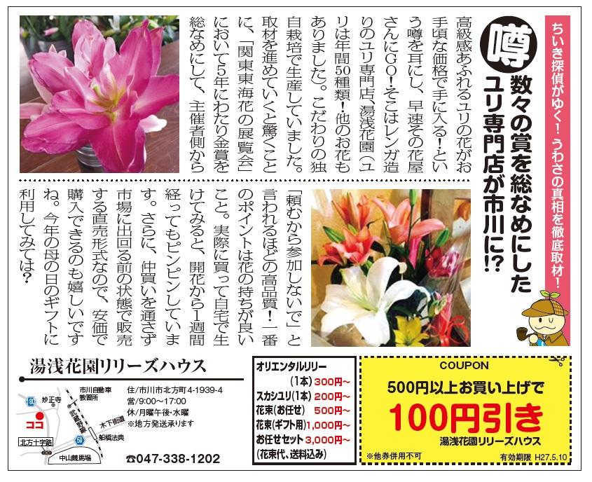 湯浅花園リリーズハウス掲載広告