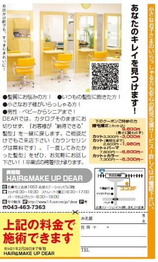 HAIR&MAKE UP DEAR掲載広告