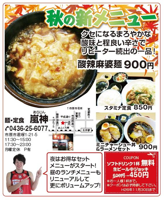 麺・定食 嵐神掲載広告