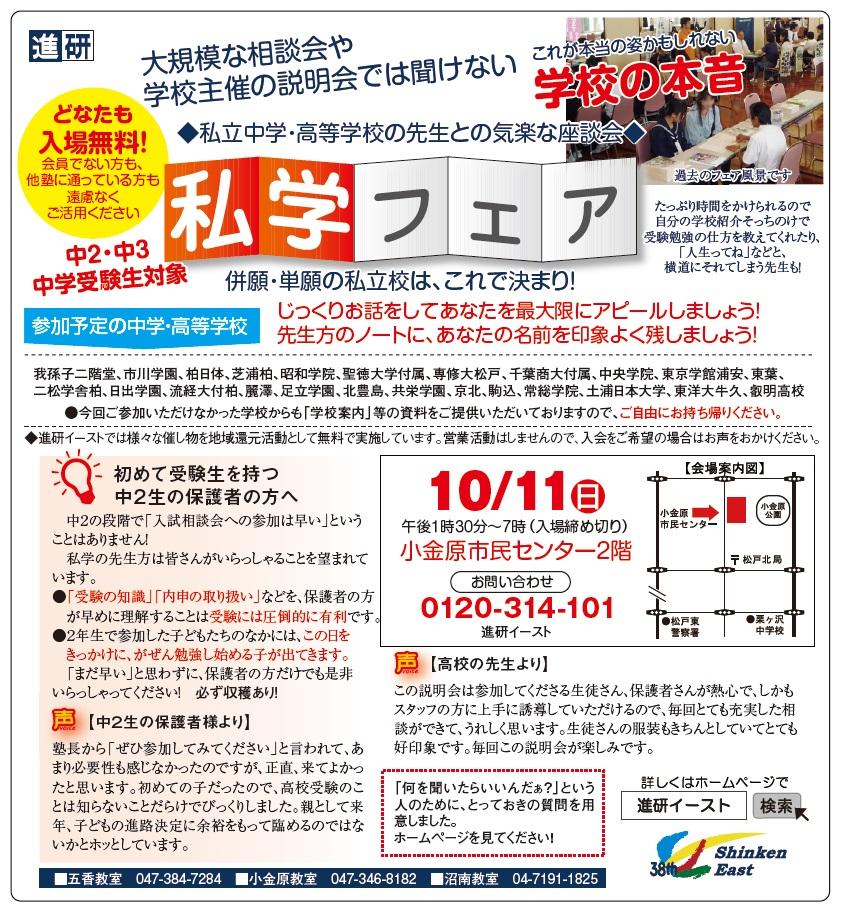 進研イースト掲載広告