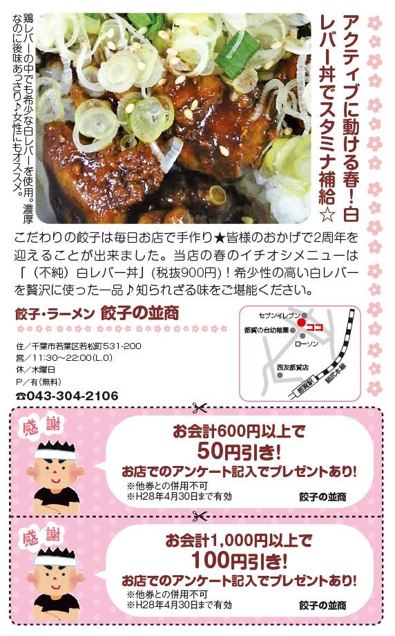 (麺)並木商事GRANDE(旧店舗名:餃子の並商)掲載広告