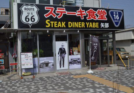 ステーキ食堂外観