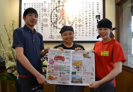 東京日食株式会社 丸源ラーメン北習志野店の画像の画像