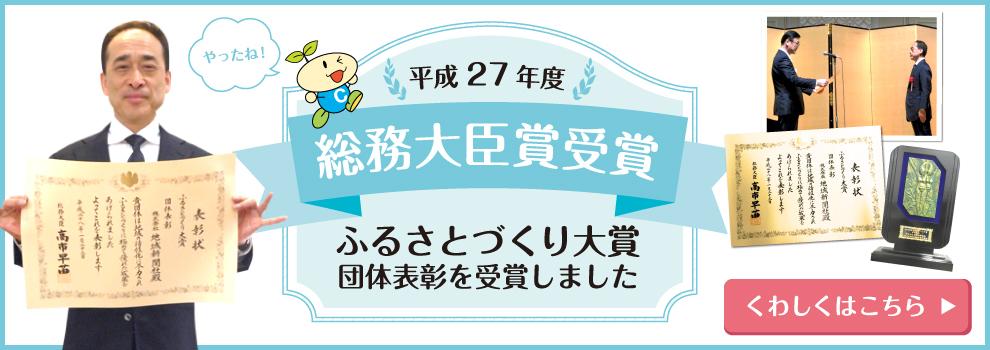 平成27年度総務大臣賞受賞ふるさとづくり大賞