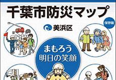 千葉市防災マップ