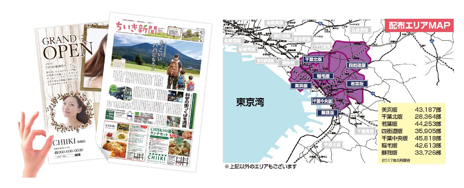 【千葉市中央区 ポスティングエリアMAP・部数一覧】