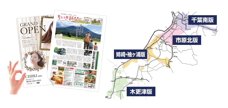 【袖ヶ浦市 ポスティングエリアMAP・部数一覧】