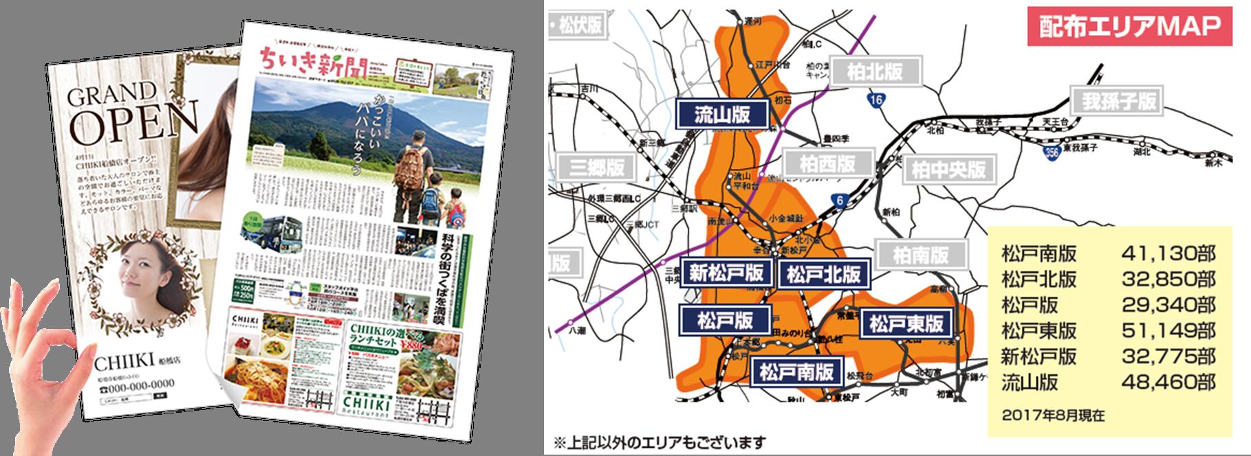 【葛飾区近隣 ポスティングエリアMAP・部数一覧】