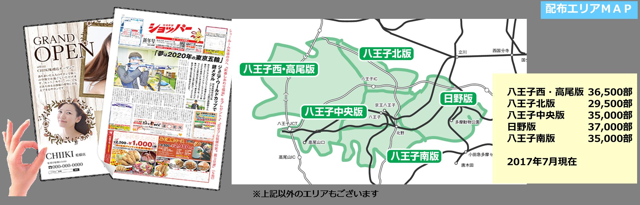 【八王子市 ポスティングエリアMAP・部数一覧】