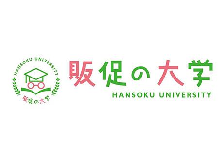 販促の大学