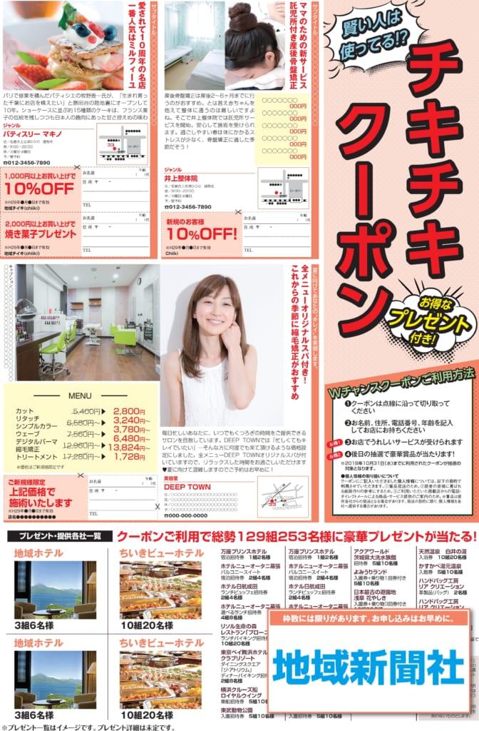 ◆ちいき新聞◆お得なプレゼント付!チキチキクーポン特集