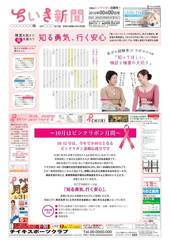 ◆ちいき新聞◆ピンクリボン応援号【ごほうび特集×求人特集】