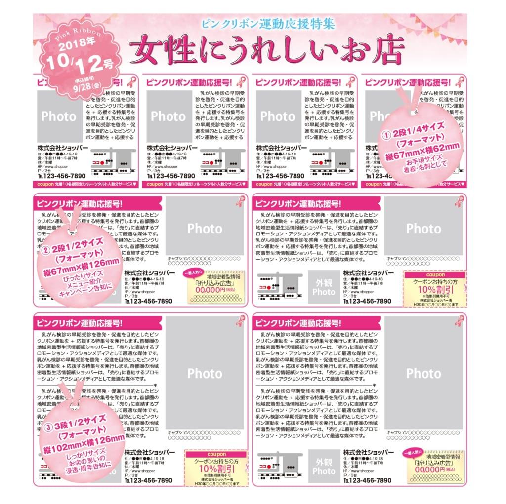 ◆ショッパー◆ピンクリボン応援特集!女性にうれしいお店