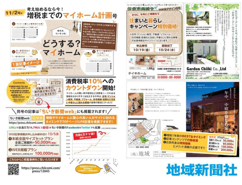 ◆ちいき新聞◆考え始めるなら今!増税までのマイホーム計画号