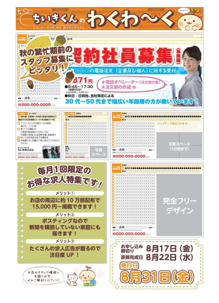 ◆ちいき新聞◆ちいきくんのわくわ~く【埼玉エリア限定】