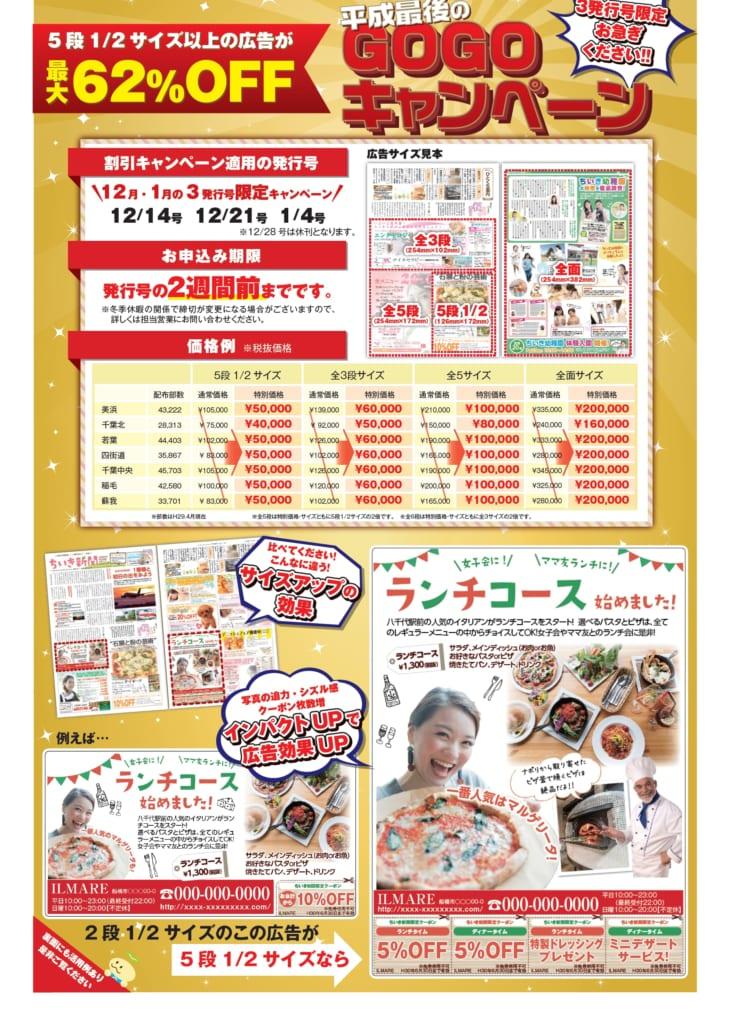 【ちいき新聞】3発行号限定!大きいサイズ掲載のチャンス!<br>平成最後のGOGOキャンペーン