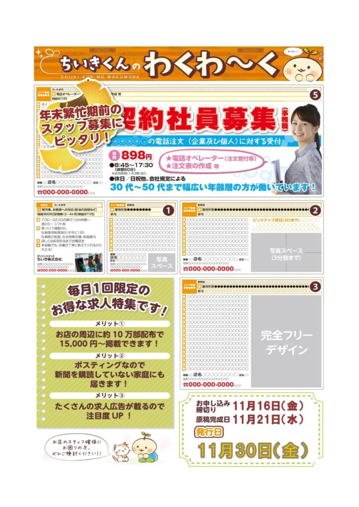 ◆ちいき新聞◆ちいきくんのわくわ~く【埼玉県エリア限定!求人特集】