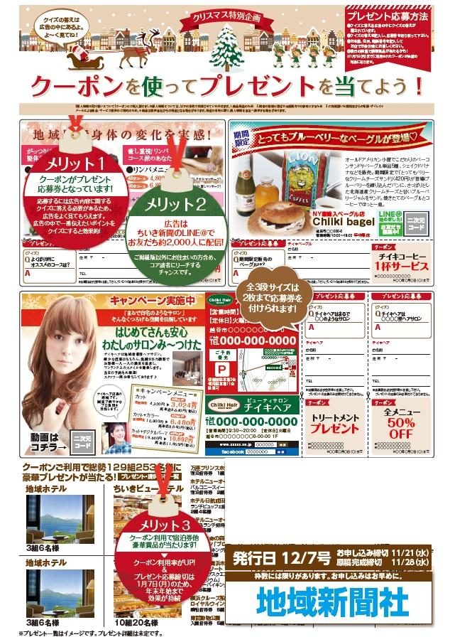 【ちいき新聞】クリスマス特集