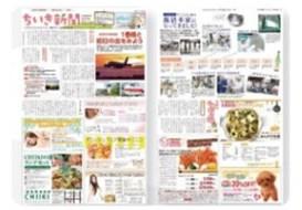 ちいき新聞の求人広告