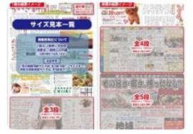 ちいき新聞 紙面広告