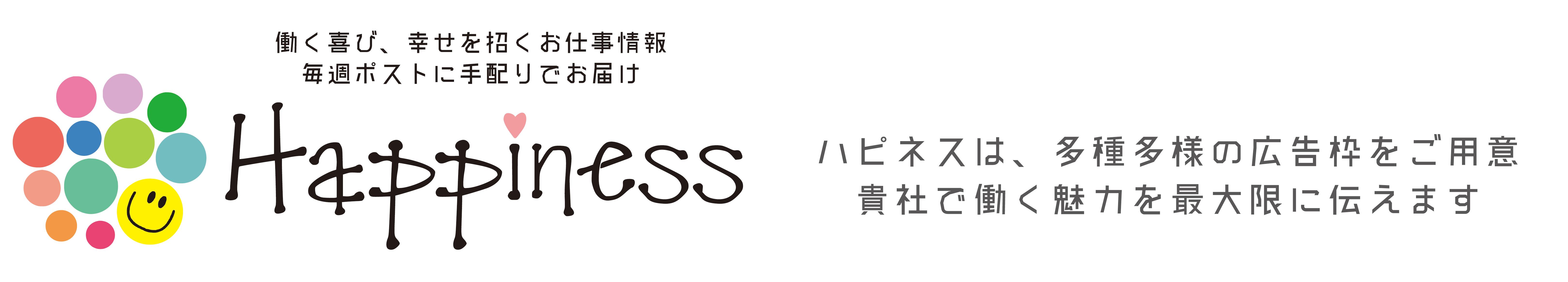 求人専門誌 【Happiness】10万世帯のポスティング配布で12,000円(税別)~と低価格で求人広告の掲載が可能です。
