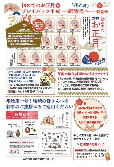 【ちいき新聞】\保存版/ 初めてのお正月&プレイバック平成ー新時代へー特集号