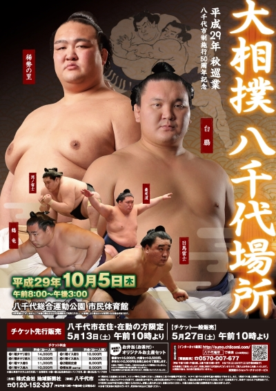 平成二十九年 秋巡業 八千代市制施行50周年記念 大相撲八千代場所