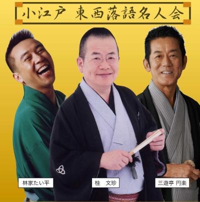 小江戸 特撰 東西落語名人会