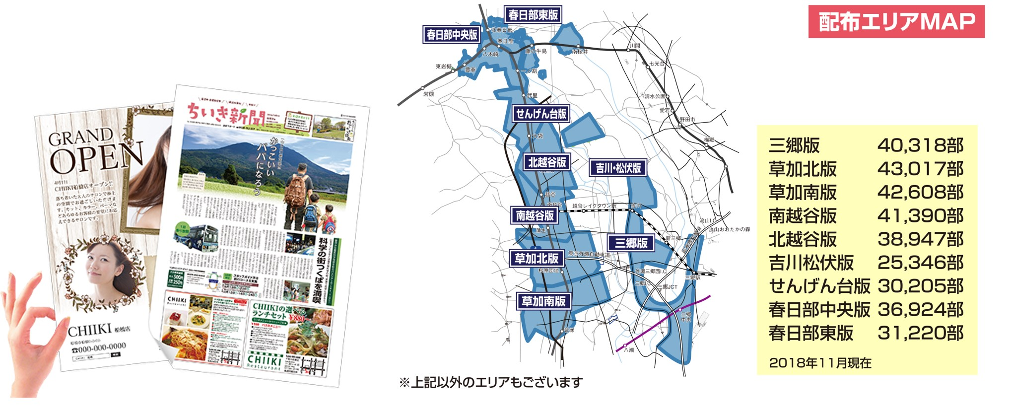 【草加市 ポスティングエリアMAP・部数一覧】