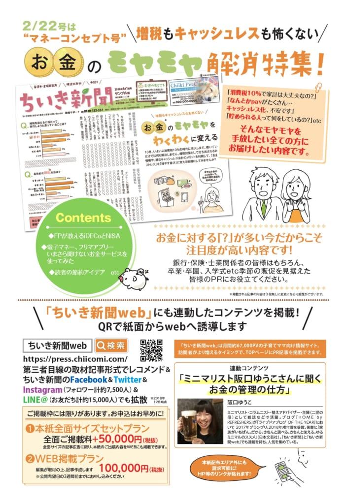 【ちいき新聞】八千代エリア お金のモヤモヤ解消特集★マネーコンセプト号
