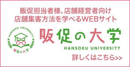 店舗集客方法を学べるWEBサイト 販促の大学