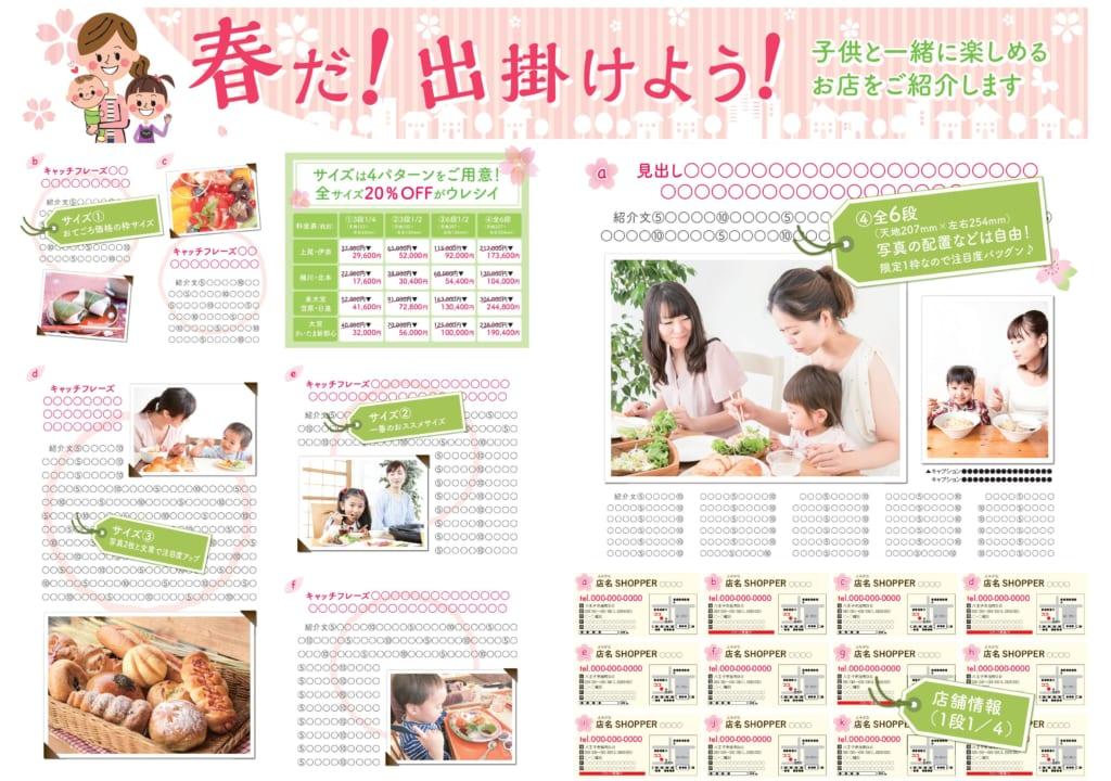 【ショッパー】春だ!出掛けよう!~子育てママに嬉しい情報が満載~