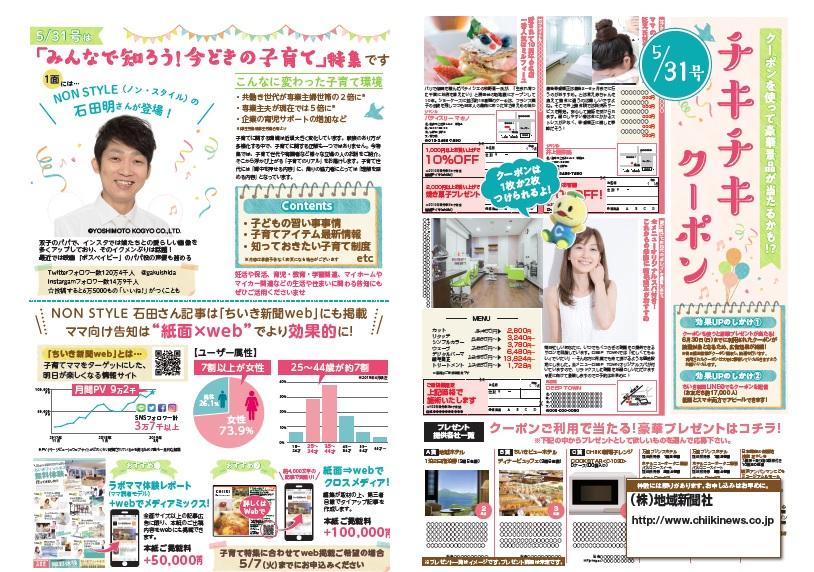 【ちいき新聞】連休明け、家族向けの販促に~今どきの子育て&人気のクーポン特集~