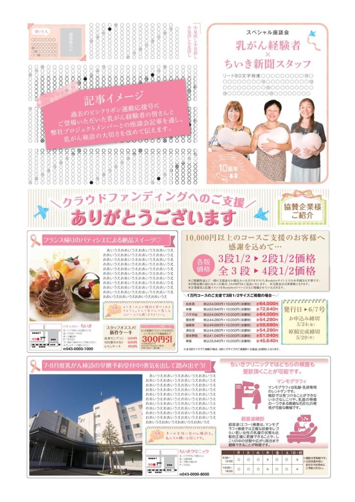 【ちいき新聞】乳がん検診の普及にご協力ください!10周年ピンクリボン記念特集