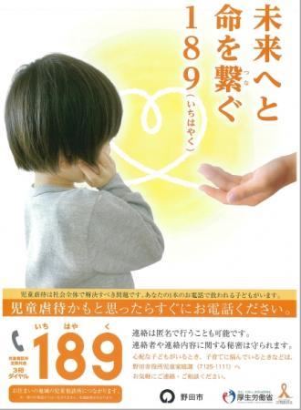 野田市児童虐待防止啓発用チラシ全戸配布業務